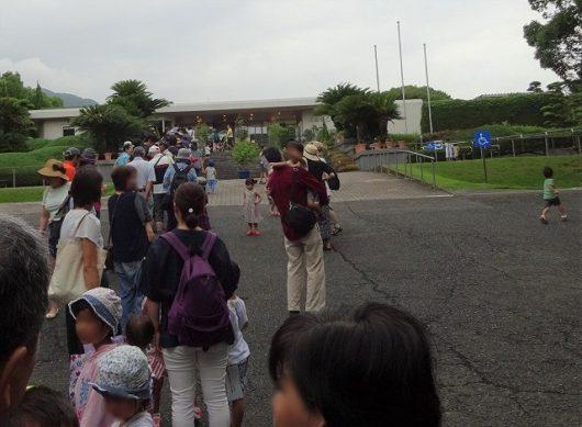 植物公園 入口