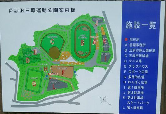 三原運動公園 地図