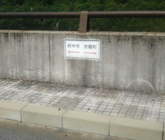 八田原ダム 市境