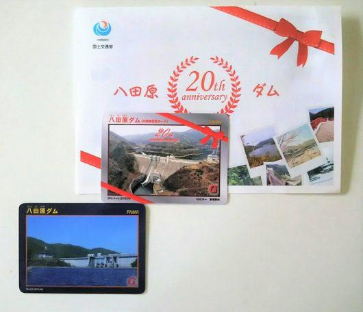 八田原ダム ダムカード