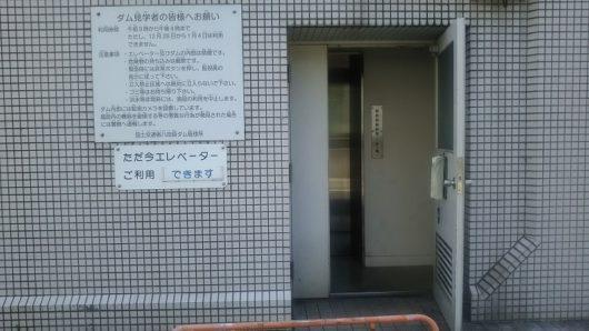 八田原ダム エレベーター口