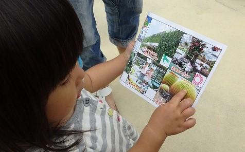 植物公園 スタンプラリー