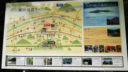 竹田城跡周辺地図の看板