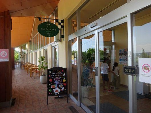 備北丘陵公園 レストラン