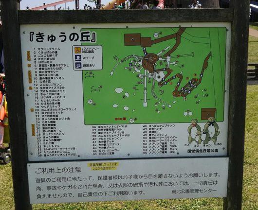備北丘陵公園 きゅうの丘 案内図