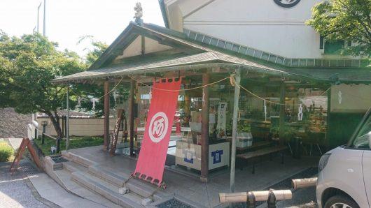 鞆の浦 鯛匠の郷 本店