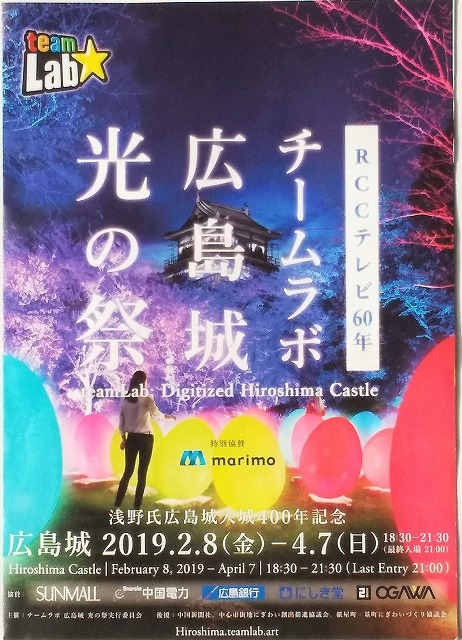チームラボ広島城 パンフレット