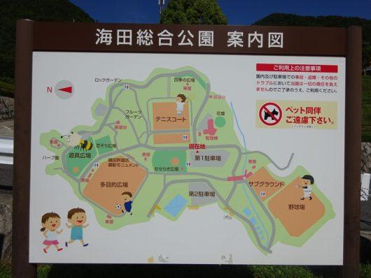 海田総合公園 案内図