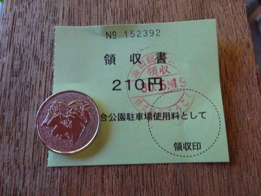 海田総合公園 駐車コイン