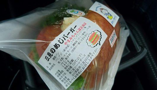 道の駅 萩・さんさん三見 あじバーガー